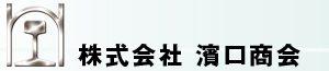株式会社濱口商会のロゴ