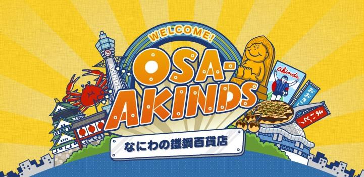 なにわの鉄鋼百貨店OSA-AKINDSのトップ画像